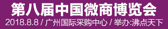 第八届中国微商博览会