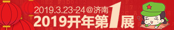 第九届中国微商博览会