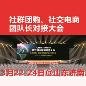 首届社群团购供应链大会将于3月22-24日在山东济南举办