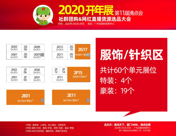 2020开年展,首次设立社群团购服装/针织/鞋帽货源采购专区