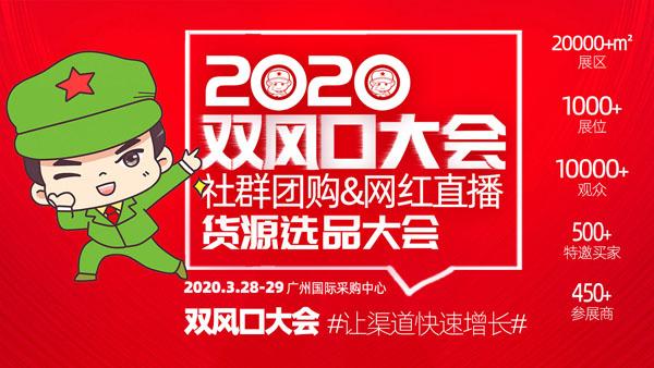 3月28日2020双风口大会将在羊城广州盛大举行!