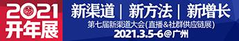 2021开年展第七届新渠道大会