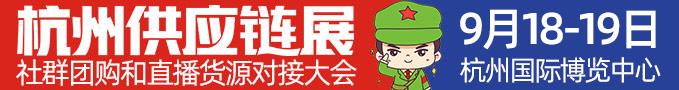 杭州供应链展